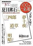 NHK 100分 de 名著 夏目漱石スペシャル 2019年 3月 [雑誌] (NHKテキスト) 画像