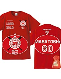 【名入れオリジナルプリントTシャツ スポーツ】 還暦祝い野球BOY 赤いT(プレゼントラッピング付)クリエイティ