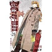 D.Gray-man 24 (ジャンプコミックス)