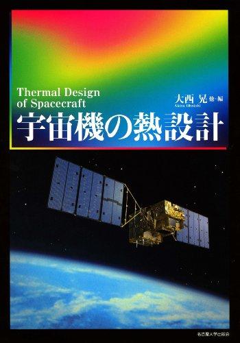 宇宙機の熱設計