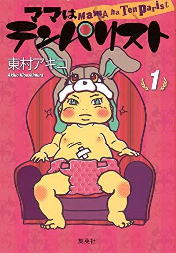 ママはテンパリスト 1 (愛蔵版コミックス)の詳細を見る