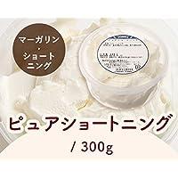 【冷蔵便】ピュアショートニング / 300g TOMIZ/cuoca(富澤商店) マーガリン・ショートニング ショートニング
