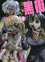 黒街 3 (少年チャンピオン・コミックス・タップ!)