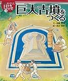 巨大古墳をつくる (絵本版おはなし日本の歴史 3)