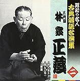 昭和の名人~古典落語名演集 八代目林家正蔵 二