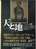 天と地〈アメリカ篇 下〉 (角川文庫)