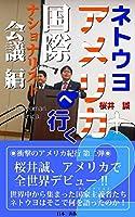 桜井 誠 (著)(17)新品: ¥ 680