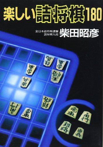 楽しい詰将棋180 -