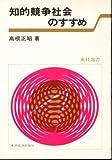 知的競争社会のすすめ (1980年) (東経選書)