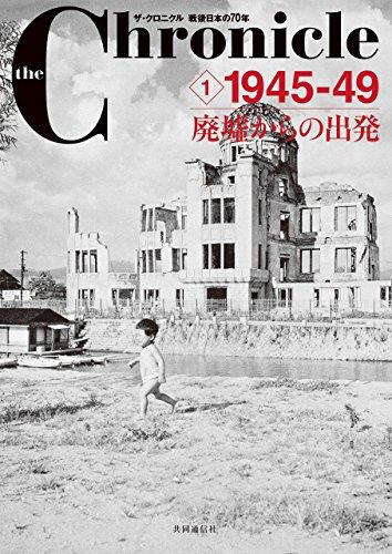 ザ・クロニクル 戦後日本の70年 1 1945-49 廃墟からの出発 (the Chronicle)の詳細を見る