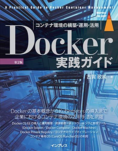 [画像:Docker実践ガイド 第2版 impress top gearシリーズ]