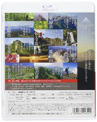 にっぽん百名山 中部・日本アルプスの山5 [Blu-ray]