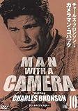 チャールズ・ブロンソン カメラマン・コバック Vol.10 デジタルリマスター版[DVD]
