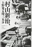 村山新治、上野発五時三五分ーー私が関わった映画、その時代