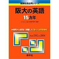 阪大の英語15カ年 (難関校過去問シリーズ)