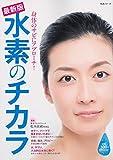 最新版 水素のチカラ (生活シリーズ)