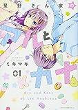 星野さん家のアルとカナ(1) (マガジンエッジKC)