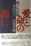 愛と命の淵に―瀬戸内寂聴・永田洋子往復書簡