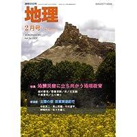 地理 2009年 02月号 [雑誌]