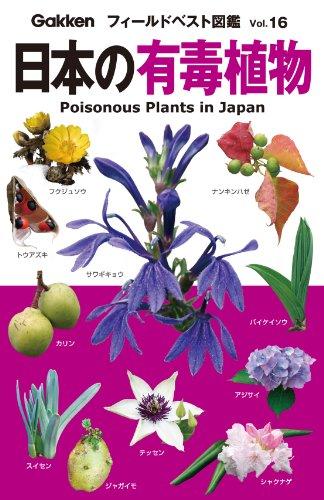 日本の有毒植物 フィールドベスト図鑑
