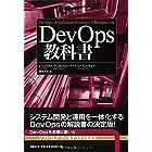 DevOps教科書