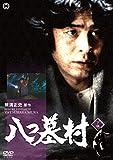 八つ墓村 下巻[DVD]