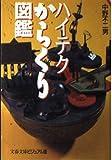 ハイテクからくり図鑑 (文春文庫ビジュアル版)