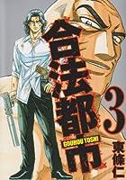 合法都市 3 (ヤングジャンプコミックス)