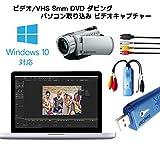 USBビデオキャプチャー ビデオテープをDVDに簡単保存 ダビング DVD 取り込み LPVC200