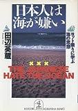 日本人は海が嫌い―ヨット乗りに学ぶ海の思想 (光文社文庫)