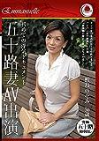 初めての浮気ドキュメント 五十路妻AV出演 [DVD]