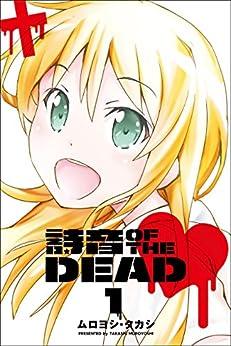 [ムロヨシ・タカシ]の詩音 OF THE DEAD (1)