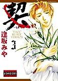 契 3 (ダイヤモンドコミックス)