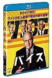 バイス [Blu-ray]