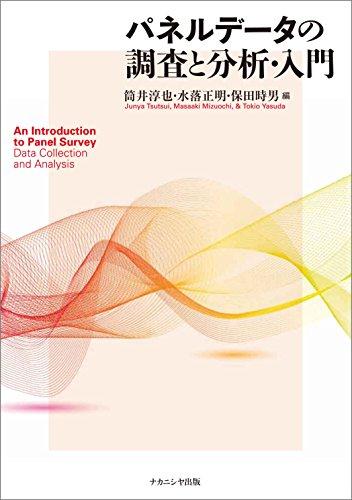 パネルデータの調査と分析・入門
