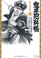 鬼平犯科帳 24 (SPコミックス)
