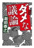 新版 ダメな議論 (ちくま文庫 い 76-2)