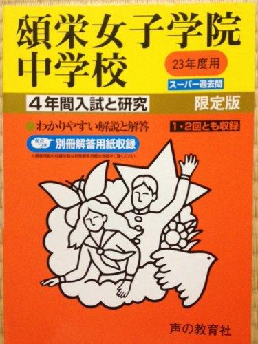 頌栄女子学院中学校 23年度用 (4年間入試と研究30)