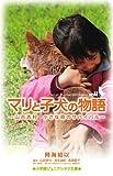 マリと子犬の物語 ~山古志村 小さな命のサバイバル~ (ジュニア文庫)