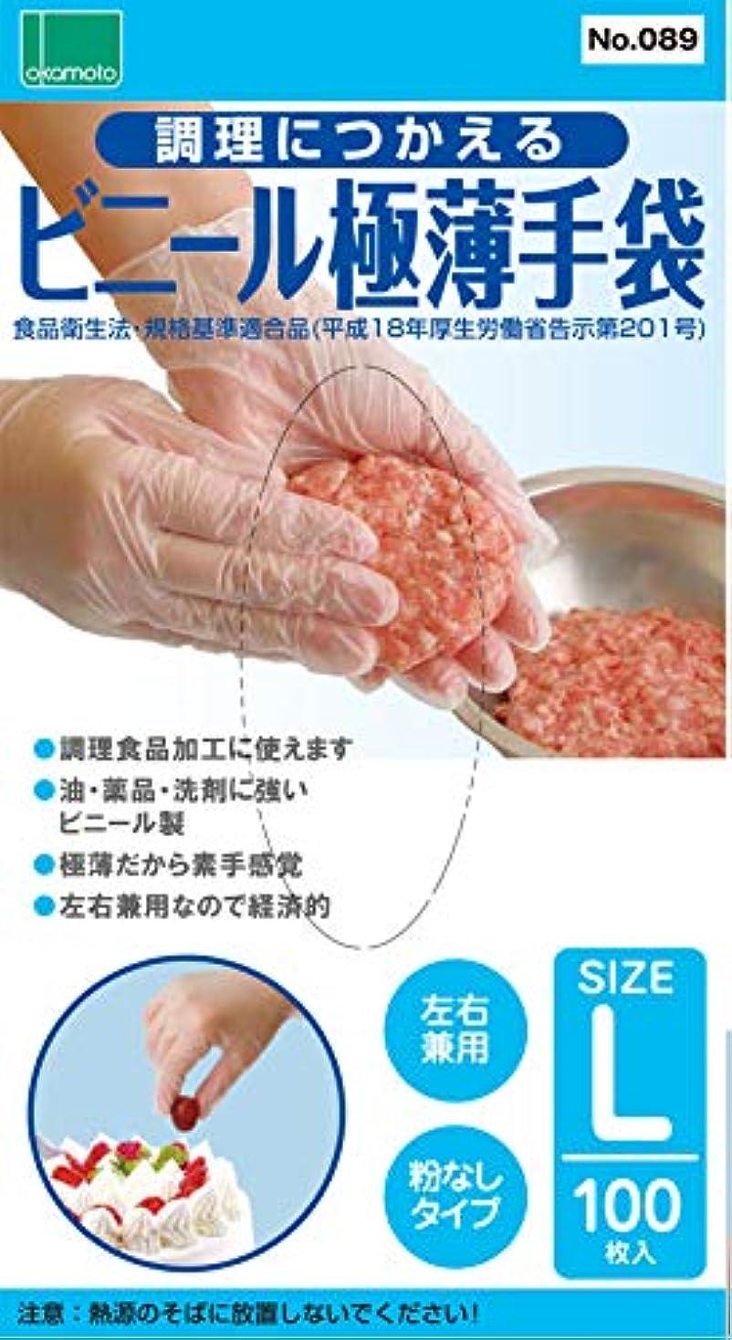 信頼キャベツスケジュールオカモト 調理に使えるビニール極薄手袋(粉なし)100枚入 L