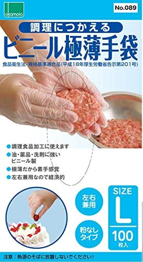 辛な堀シャーロットブロンテオカモト 調理に使えるビニール極薄手袋(粉なし)100枚入 L