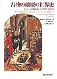 書物の破壊の世界史――シュメールの粘土板からデジタル時代まで