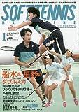 ソフトテニスマガジン 2017年 01 月号 [雑誌] -