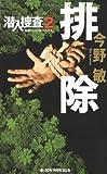 排除 潜入捜査 2 (ジョイ・ノベルス)