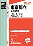 東京都立高等学校 (リスニング音声はWEB再生) 2020年度受験用 赤本 3013 (公立高校入試対策シリーズ)