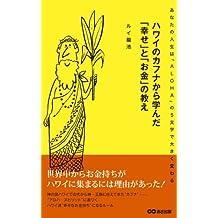 ハワイのカフナから学んだ「幸せ」と「お金」の教え(あさ出版電子書籍)