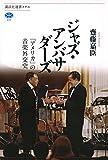 「ジャズ・アンバサダーズ 「アメリカ」の音楽外交史 (講談社選書メチエ)」販売ページヘ
