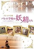 パリ・オペラ座バレエ学校の妖精たち~エトワールを夢見て~ [DVD] 画像