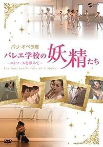 パリ・オペラ座バレエ学校の妖精たち~エトワールを夢見て~ [DVD]