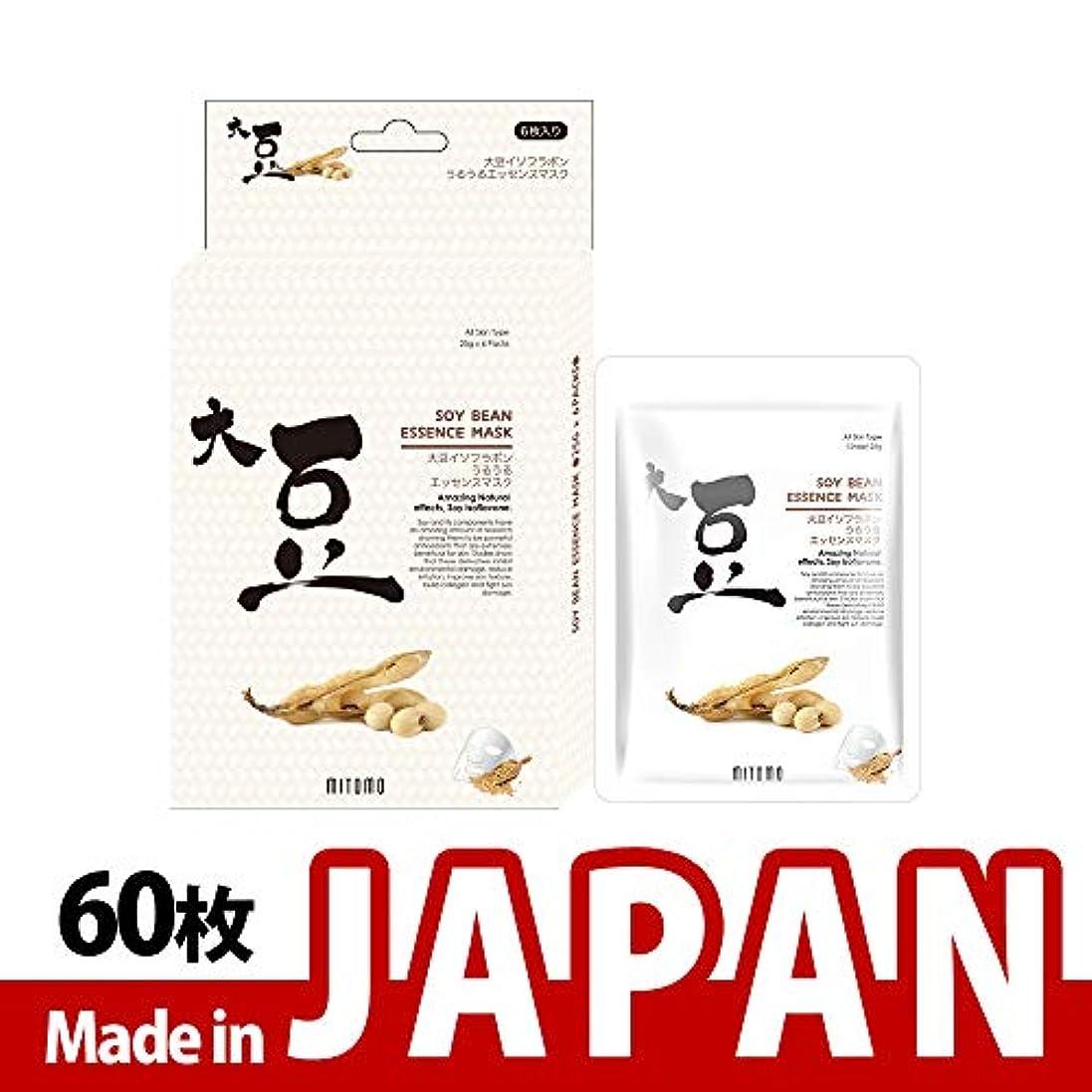 あえてバースト豆MITOMO【JP512-D-2】日本製シートマスク/6枚入り/60枚/美容液/マスクパック/送料無料